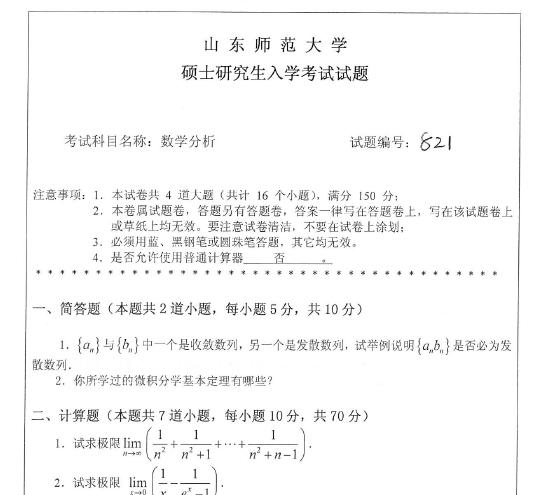 821数学分析