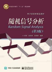 随机信号分析