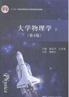 大学物理(第4版 下册)