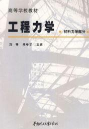 工程力学(材料力学)